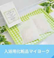 入浴用化粧品マイヨーク