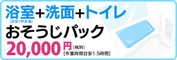 浴室+洗面+トイレおそうじパック20,000円