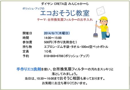 スクリーンショット 2014-07-28 11.17.52