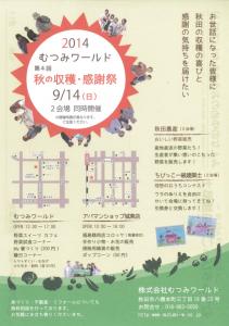 スクリーンショット 2014-09-04 11.05.36