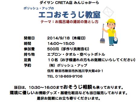 スクリーンショット 2014-09-04 11.07.13