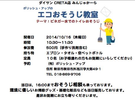 スクリーンショット 2014-10-14 11.09.10
