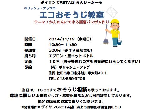 スクリーンショット 2014-11-04 9.19.33