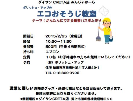 スクリーンショット 2015-02-13 13.06.23